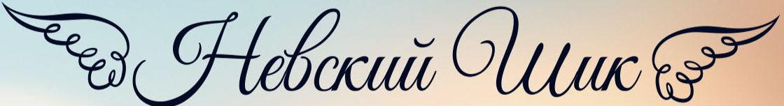 Невский Шик